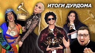 Итоги GRAMMY 2018: провал JAY Z, Lady Gaga. ПОБЕДА Kendrick Lamar и Bruno Mars! (обзор)