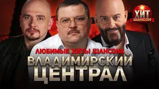 Владимирский Централ / Любимые Хиты Шансона