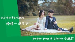 10分鐘的一進影片也可以很感人 | Peter Pan u0026 Claire Yeh 婚禮第一次進場影片