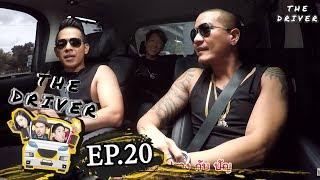 the-driver-ep-20-แบงค์-พล-แฮ็ค-clash