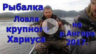 Риболовля на Ангарі/Ловля великої харіуса/Складання балди/Приготування риби і відмінний відпочинок .Серія 3