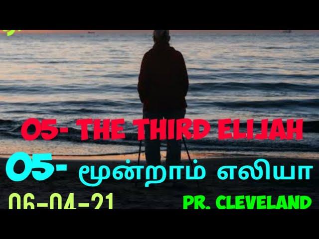 KK NAGAR SDA CHURCH -05- The Third Elijah - PR. John Cleveland Samuel