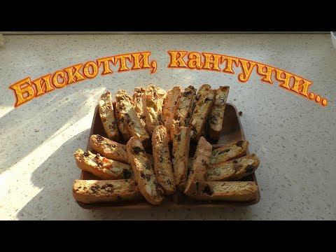 Быстро и вкусно. Бискотти или кантуччи. Итальянское печенье.