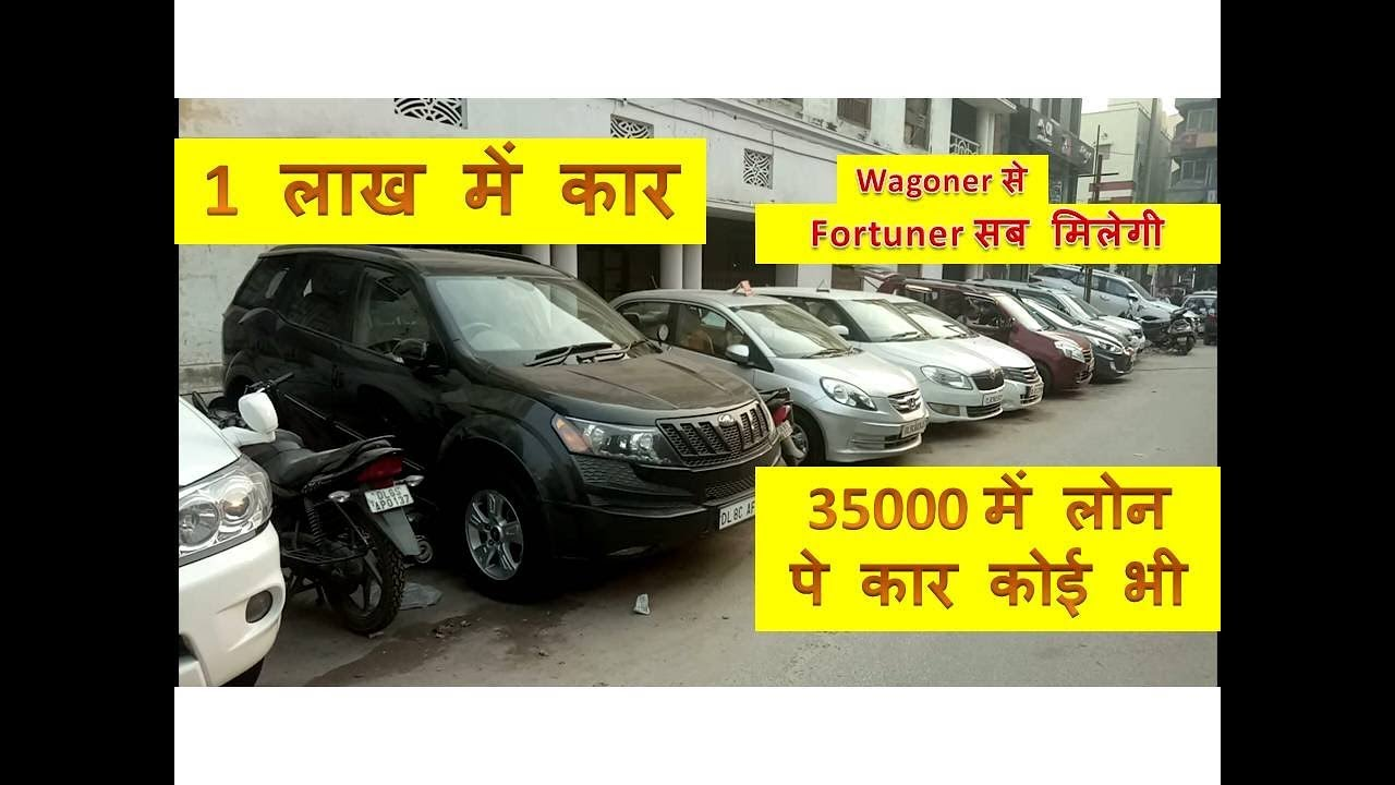 Best video for second hand car//usde car market cheap price//karolbagh naiwala car market delhi 2109