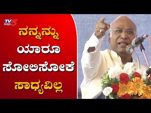 ನನ್ನನ್ನು ಯಾರೂ ಸೋಲಿಸೋಕೆ ಸಾಧ್ಯವಿಲ್ಲ | MP Mallikarjun Kharge on Lok Sabha Election | TV5 Kannada