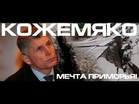 """Владивосток 2019 Губернатор Кожемяко ворует народные деньги открыто!  Дороги """" Мечта Приморья! """""""