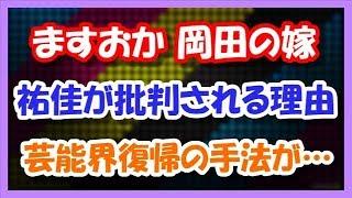 ますおか岡田圭右の嫁・上嶋祐佳が別居報道で批判される理由・・・ 別居...