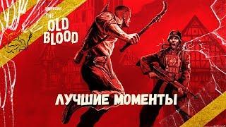 Wolfenstein: The Old Blood - Лучшие Моменты [Нарезка]