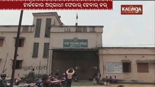 Sambalpur: Prisons overcrowded due to Lawyers strike over permanent HC Bench || Kalinga TV