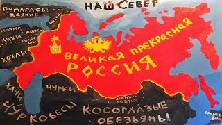 Картина «Великая прекрасная Россия» -- экстремизм Васи Ложкина