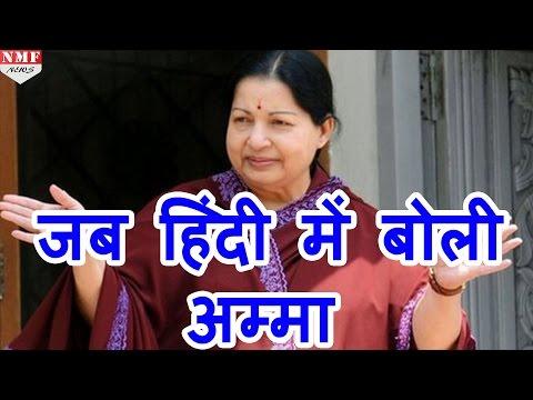 Jayalalithaa की first Hindi Speech, सुनकर विश्वास नहीं होगा आपको