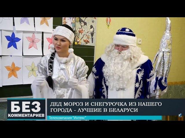 Без комментариев. 17.12.18. Барановичские дед мороз и снегурочка - лучшие в Беларуси.