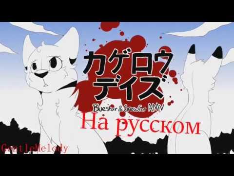 Белогривка и Синегривка -  Призрачные дни (Kagerou Days - RUS Version)