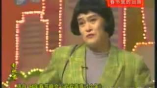 范伟 赵本山 小品 《乱收费》 1994 二人首度合作