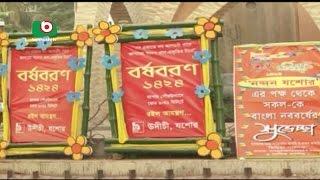 Bangla New Year 1424 Tomorrow | Kakon | 13April17