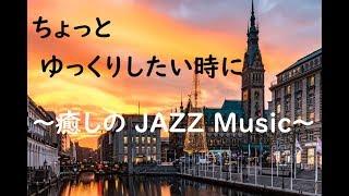 ちょっとゆっくりしたい時におすすめ!! 癒しのジャズ 9分|Healing Chill Out Jazz Music