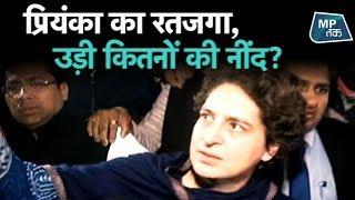 प्रियंका गांधी के आने से क्यों बौखला रही है बीजेपी ? | MP Tak