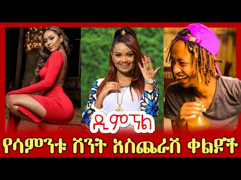 ethiopian funny video and ethiopian tiktok video compilation try not to laugh #9