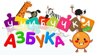Азбука для малышей. Учибучка. Алфавит для самых маленьких