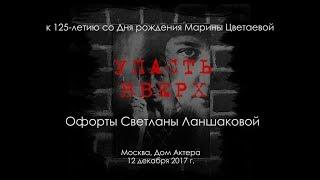 Выставка Светланы Ланшаковой «УПАСТЬ ВВЕРХ» в Доме Актера