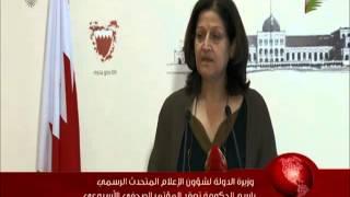 البحرين : سمو نائب رئيس مجلس الوزراء يتراس الاجتماع الاعتيادي الاسبوعي لمجلس الوزراء
