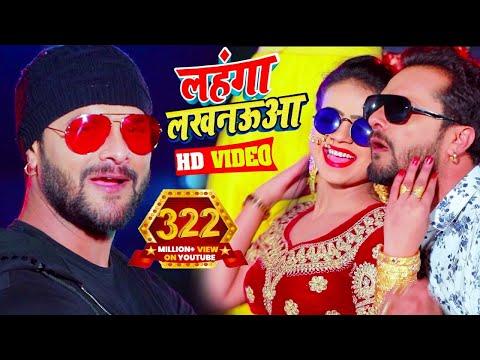 #Video    #Khesari Lal Yadav   लहंगा लखनऊआ   #Antra Singh   Bhojpuri Holi Song  2020