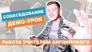РАБОТА УЧИТЕЛЕМ АНГЛИЙСКОГО В КИТАЕ // СОБЕСЕДОВАНИЕ И ДЕМО-КЛАСС