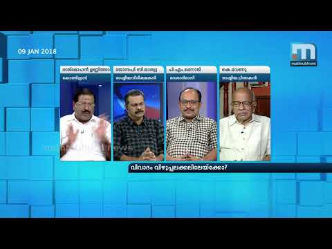 AKG Row: From Controversy To Washing Dirty Linen In Public?|Super Prime Time|Part 1|Mathrubhumi News