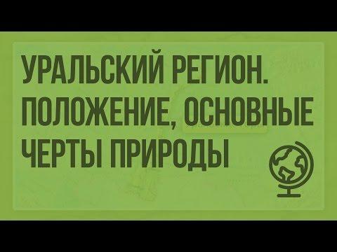 Уральский регион. Географическое положение, основные черты природы. Видеоурок по географии 9 класс