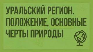 Уральский регион. Географическое положение, основные черты природы