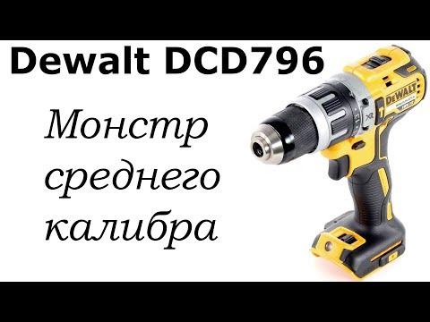Шуруповерт-дрель Dewalt DCD796