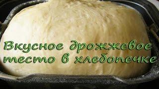 Вкусное дрожжевое тесто в хлебопечке, #рецепт