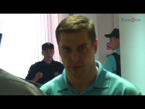 Курская ОПГ Дмитрия Волобуева идёт под суд