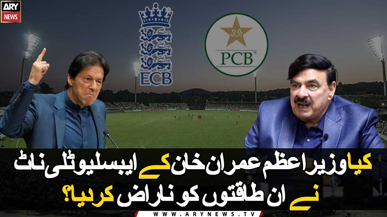 Download Pakistan vs England Series  Did Prime Minister Imran Khan's Absolutely Not Anger These Powers?
