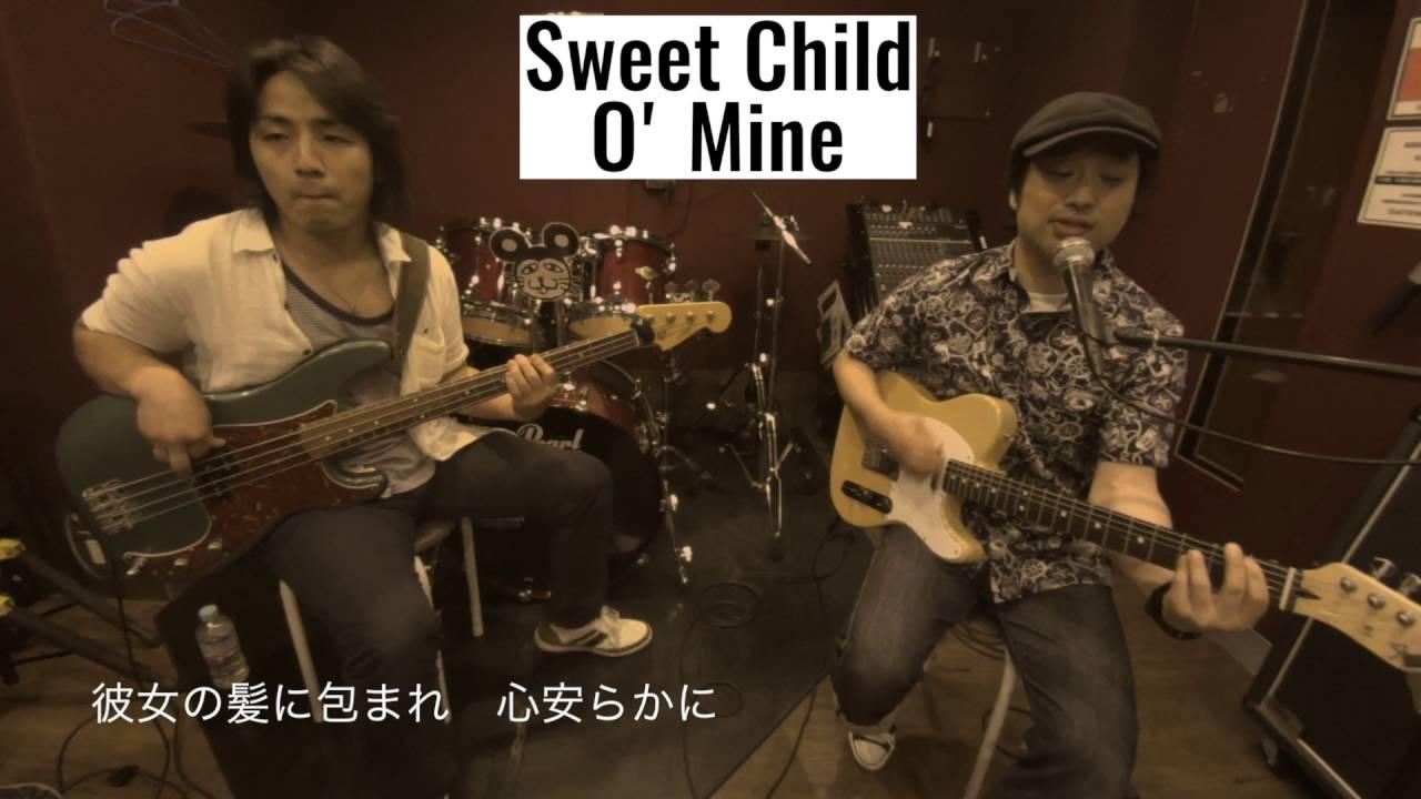 Sweet Child O' Mine - Guns N' Roses (Japanese Cover) - YouTube
