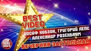ВЕЧЕРНЯЯ ЗАСТОЛЬНАЯ - КОБЗОН - РОЗЕНБАУМ - ЛЕПС ❂ КОЛЛЕКЦИЯ ЛУЧШИХ КЛИПОВ ❂ BEST VIDEO ❂