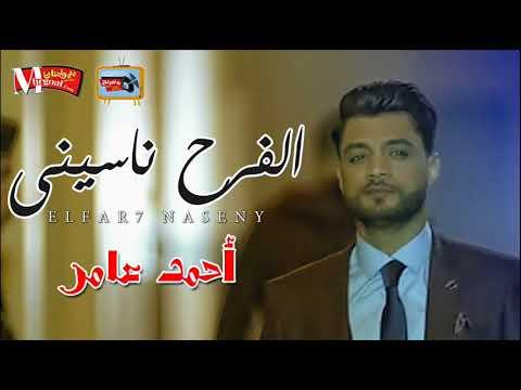 احمد عامر 2018 || الفرح ناسينى || موال حزين جدا