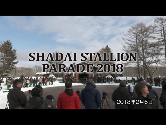 SHADAI STALLION PARADE 2018(社台スタリオンパレード2018)