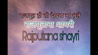 राजपूत हो तो जरूर देखे राजपूताना शायरी Rajputana shayri