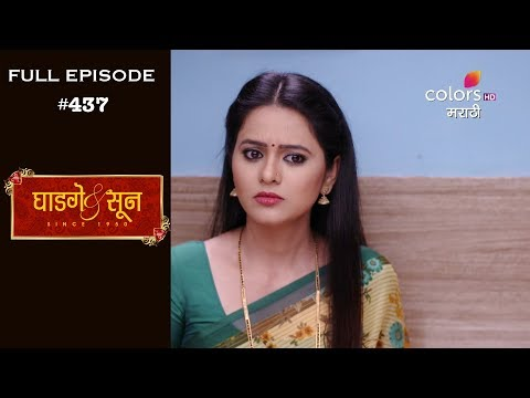 Ghadge & Suun - 12th December 2018 - घाडगे & सून - Full Episode