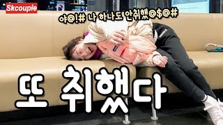 (ENG) Once again I saw So-young\'s drunkenness. lol Realvlog [S.K. Couple]