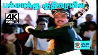 Pallakku Kuthiraiyile 4k song பல்லாக்கு குதியிலே Periya veetu pannakaran