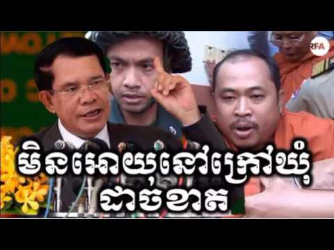 Khmer Hot News: RFA Radio Free Asia Khmer Morning Monday 06/26/2017