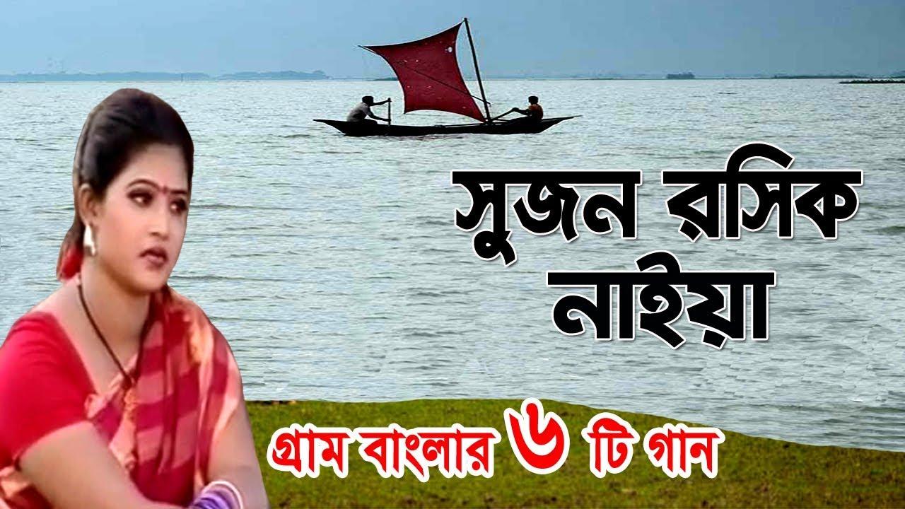 সুজন রসিক নাইয়া- ভাওয়াইয়া গান | Bangla Folk Music ...