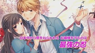 コミックス『花と忍び』(長谷垣なるみ)PV