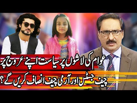 Kal Tak With Javed Chaudhry - 29 January 2018 - Express News