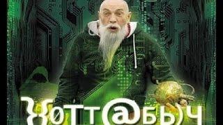 Хоттабыч (2 серия).