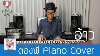 อ้าว - อะตอม ชนกันต์ Piano Cover by ตองพี