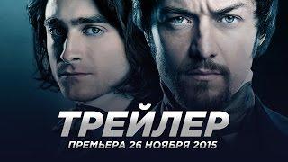 Виктор Франкенштейн / Victor Frankenstein русский трейлер