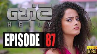 Heily | Episode 87 01st April 2020 Thumbnail